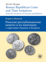 Roman Republican Coins and Their Imitations from the Territory of Ukraine and Belarus. Римские республиканские монеты и их имитации с территории Украины - EBOOK