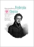 Korespondencja Fryderyka Chopina 1831-1838. Tom 2, część 1